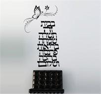 מדבקת קיר - ברכת הבית, מסדרת FREE STYLE ומורכבת מאלמנטים המתאימים לעיצוב הבית בסגנון אישי