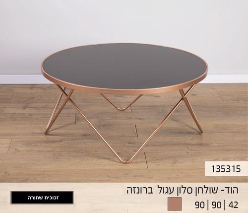 סנסציוני שולחן סלון עגול דגם הוד גוף ברונזה מעוצב משטח זכוכית שחורה PV-64